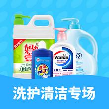 促销活动#  天猫超市   洗护狂欢专场  清洁囤货趴