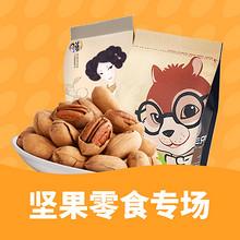 促销活动# 京东 坚果零食专场  专区满199-100/49.9元选5件