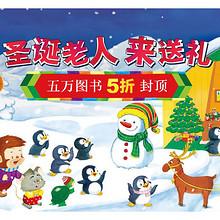 促销活动#  当当网   五万童书专场   5折封顶  圣诞老人来送礼