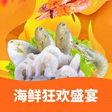 优惠券# 京东  海鲜狂欢盛宴  领券满199减100