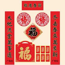 手慢无# 2018年春节门联对联大礼包  1.5元包邮(4.5-3券)