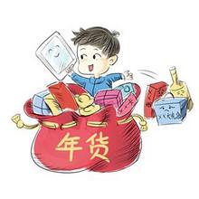 喜气洋洋# 2018狗年倒计时 跟着惠喵一起把年货囤起来! (已更新13条)