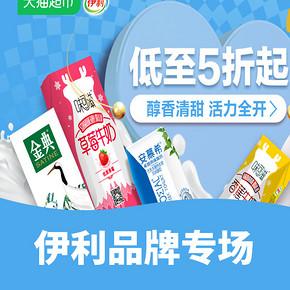 促销活动# 天猫超市  伊利品牌团专场  低至5折起  醇香清甜 活力全开