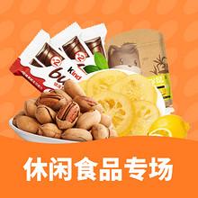 促销活动# 京东  休闲食品专场   49.9元买5件