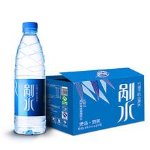 好价速递# 野岭 竹根剐水矿泉水550ml*20瓶    21元包邮(36-15券)