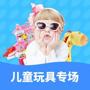 新年特惠季# 当当 儿童玩具专场  全场满199-100元