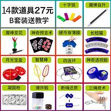 乐趣无限# 魔术道具套装大礼盒儿童玩具  17元包邮(27-10券)