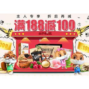 优惠券# 苏宁 三只松鼠专场  领券满188-100  截止17日