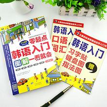 音频授课# 零起点韩语自学入门图解 赠口语词汇  9.9元包邮(12.9-3券)