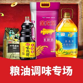 促销活动#  天猫超市  粮油调味专场   爆款直降,好货抢先囤