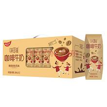 地区优惠#  伊利 emoji版味可滋咖啡牛奶240ml*12盒  劲爆价19.9元