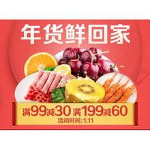 优惠券# 苏宁 生鲜年货专场  领券满99-30/199-60元