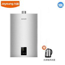 安全保护# 九阳 家用强排式恒温燃气热水器10L  899元包邮(1099-200券)