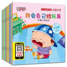生动有趣# 儿童益智启蒙绘本故事书20本  14.8元包邮(29.8-15券)