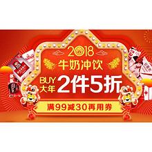 buy大年# 苏宁 牛奶冲饮专场  2件5折/满99-30再用券