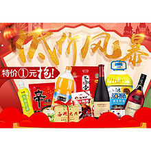 促销活动#  京东   食品粮油水饮专场    特价1元抢,低价风暴来袭