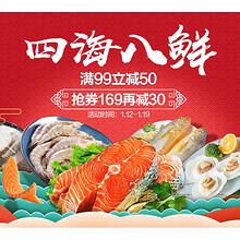促销活动# 天猫超市  生鲜食品专场   满99立减50,抢券再减30元,四海八鲜