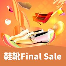 促销活动#  亚马逊  鞋靴Final Sale   399元/699元/999元三双