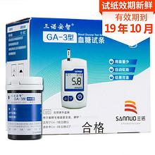 操作方便# 三诺 全自动智能语音血糖仪套装  39元包邮(69-30券)