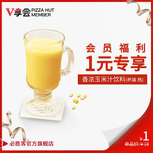 10点开抢# 必胜客 香浓玉米汁饮料杯装1份兑换券  惊爆价1元秒