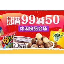 促销活动#   天猫超市   休闲食品专场  领券满99减50
