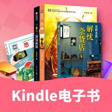 促销活动#   亚马逊  新年甄选Kindle电子书  下单5折第二弹!新年读书要趁早!