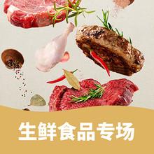 优惠券#  京东  生鲜食品专场   领券满199-100元
