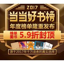 促销活动#  当当  2017年度好书榜   榜单图书5.9折封顶