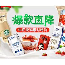 17日0点开抢#  天猫超市  牛奶饮料专场  限时特价  爆款直降