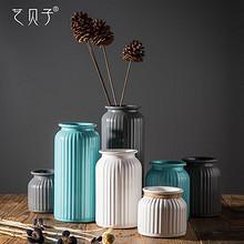 北欧风格# 现代简约创意时尚陶瓷花瓶插花器  9.9元包邮(29.9-20券)