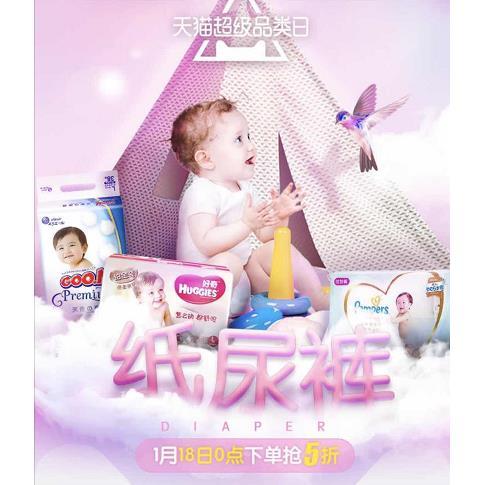 移动端专享#  天猫 母婴用品超级品类日 1积分领600-150元券  18日0点抢600-300元神券