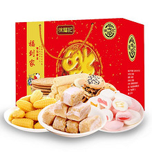 年货速递# 徐福记 福到家糕点糖果礼盒1380g   49元包邮(69-20券)