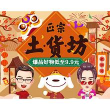 促销活动#  京东超市   年货节预热专场   最高满199减100,各品类分会场汇总