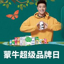 促销活动# 天猫  蒙牛超级品牌日  全场5折起,乳此惠,超值购