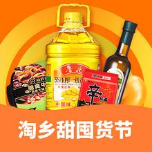 移动端专享#  天猫超市  淘乡甜年货提前囤    单品直降,新疆一级灰枣特价9.9元/斤