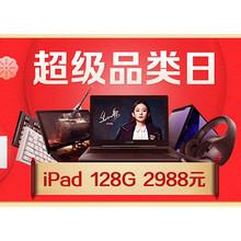 促销活动# 苏宁  电脑办公超级品类日    爆款直降,部分产品每满1000减100