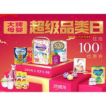 促销活动#  天猫国际  大牌母婴超级品类日  狂抢百元大额券