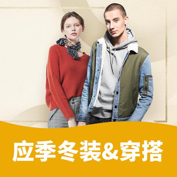 促销活动# 网易严选   应季冬装&穿搭LOOK   限时直降50%OFF