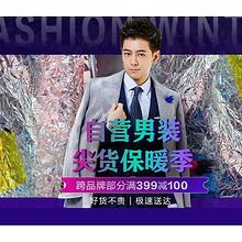 促销活动#  京东  自营男装保暖季  跨品牌部分满399-100元