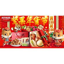 促销活动#  天猫超市  坚果年货大合集   满188减100元    百草味/三只松鼠/良品铺子