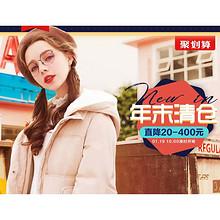 19日10点开抢#  天猫毛菇小象旗舰店  年末清仓  直降20-400元