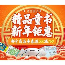 优惠券#  京东  自营精品童书   满减叠加优惠券,最高满300减160