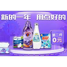 促销活动# 天猫超市 清洁个护专场   低至9.9元起,第2件0元,新的一年,用点好的