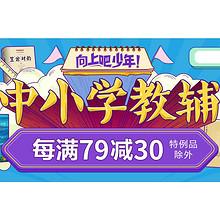 2018寒假# 当当 中小学教辅专场   每满79-30元,向上吧,上年!