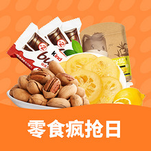 20日0点开抢#  天猫超市   零食疯抢日   前5分钟第2件半价