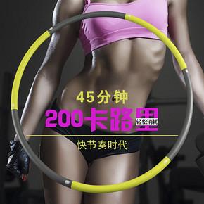 轻松燃脂# FHAWK家用瘦腰健身加重可拆卸呼啦圈  12.8元包邮(17.8-5券)