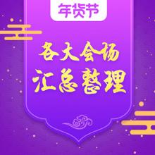 年货节狂欢# 天猫2018年货节正式开启 超贴心全网最全会场汇总 抢先开放看好价!