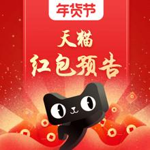 喜大普奔# 天猫  年货节超级红包  1000元大额红包喷发  25日0点开抢!