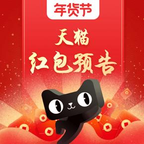 喜大普奔# 天猫  年货节超级红包 1000元大额红包喷发 最后1天可领!!!