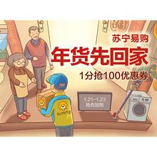 年货节狂欢# 天猫苏宁易购官方旗舰店  1分抢100元优惠券,8/11/14/17/20/23点抢